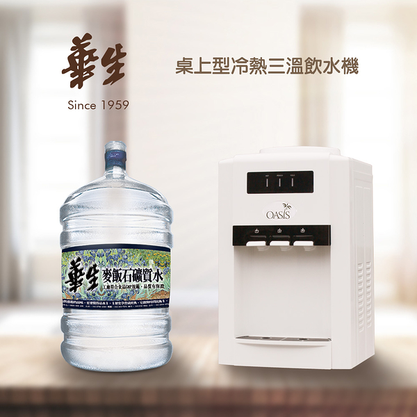 桶裝水 台北 飲水機 華生麥飯石礦質水+桌三溫飲水機 優惠組 桃園 新竹 全台配送