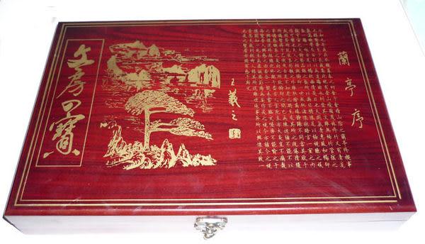 蘭亭序 仿紅木漆盒