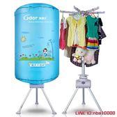 烘衣機奧德爾HF-Y7繫列干衣機家用 圓形烘衣機 節能省電衣服烘干機寶寶MKS摩可美家