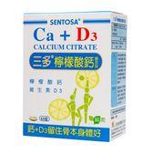 三多檸檬酸鈣膜衣錠60錠/盒