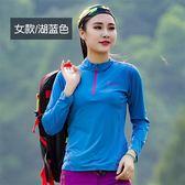 排汗衣女夏 長袖透氣彈力輕薄面料 戶外健身跑步快干T恤