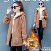 羊羔毛外套女秋冬新款韓版中長款加絨加厚衛衣保暖開衫女士潮 艾美時尚衣櫥