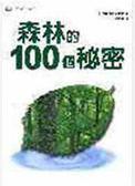 (二手書)森林的100個祕密