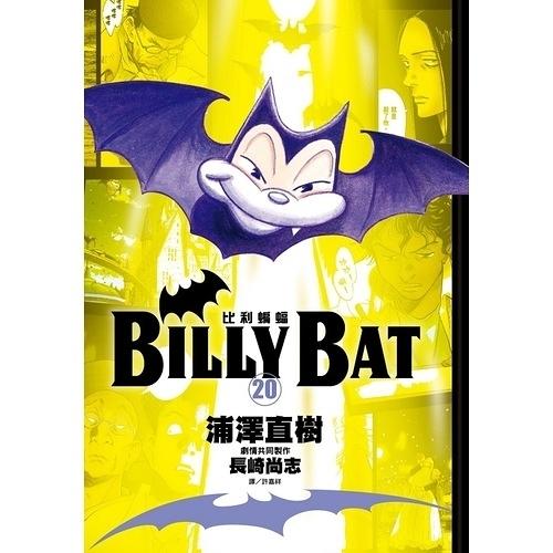 BILLY BAT比利蝙蝠(20)完