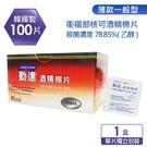 買六盒打8折►【勤達】消毒酒精棉片(薄)100片/盒-Y52 醫療消毒