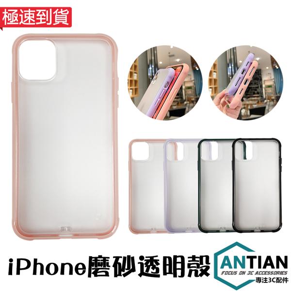 現貨 iPhone 11 pro Max 手機殼 簡約素面 磨砂 透明背蓋 彩色軟邊框 四角加厚氣囊防摔 保護套 手機套