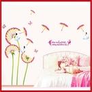 壁貼--蒲公英陽傘花 AY9121-351 聖誕節交換禮物 【AF01013-351】99愛買小舖