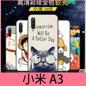 【萌萌噠】Xiaomi 小米 A3 文藝彩繪磨砂 卡通塗鴉 全包軟殼 超薄防指紋 手機殼 手機套 小米cc9e