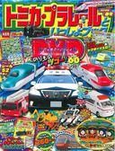 TOMICA&PLARAIL玩具車趣味益智繪本2019年春號:附DVD等附錄組