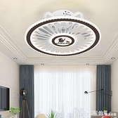 風扇燈 app藍芽音樂風扇燈LED調光臥室吸頂燈家用餐廳客廳電風扇 開春特惠