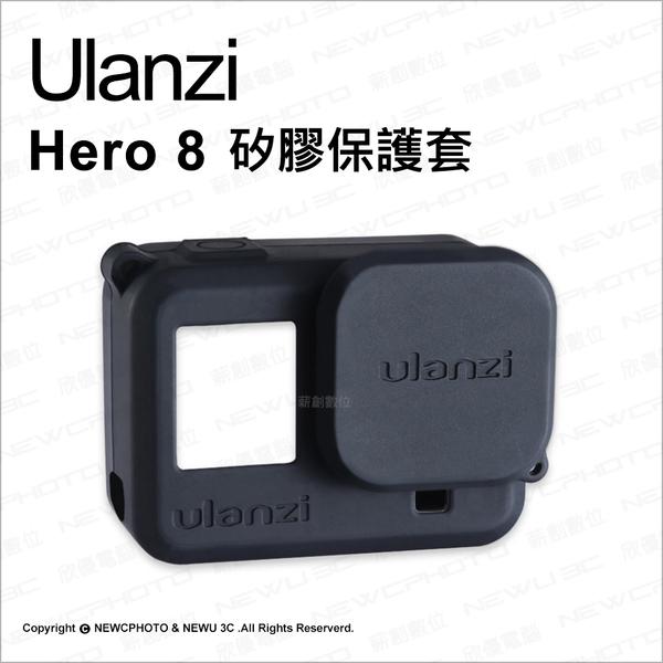 Ulanzi GoPro Hero 8 矽膠護套 黑色 矽膠套 保護框 保護套 防刮 副廠配件★可刷卡★薪創數位