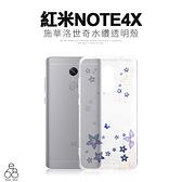施華洛世奇 MIUI 紅米NOTE4X 5.5吋 水鑽 鑲鑽 閃鑽 手機殼 雪花 蓮花 透明 軟殼 保護套 手機套