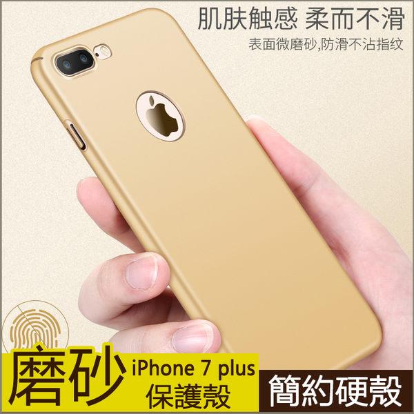 簡約 iPhone 7 plus 手機殼 磨砂手感 保護套 磨砂殼 iPhone 7 4.7 5.5吋 保護殼 手機套 全包邊 防摔 硬殼
