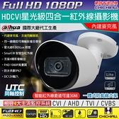 【CHICHIAU】Dahua大華 四合一CVI 同軸音頻 星光級1080P 200萬紅外線監視器攝影機 (HAC-HFW1230TN-A)