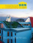 (二手書)屋頂記:重拾綠建築遺忘的立面