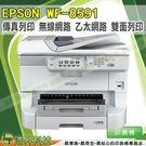 EPSON Workforce Pro WF-8591 A3彩色省印高速商用微噴複合機