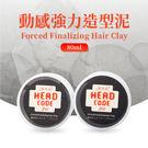 動感強力造型泥 80ml / 強度造型 / 短髮塑形 / HEAD CODE / 髮泥 / 髮蠟 / 髮雕 / 髮膠 / 萬聖節造型