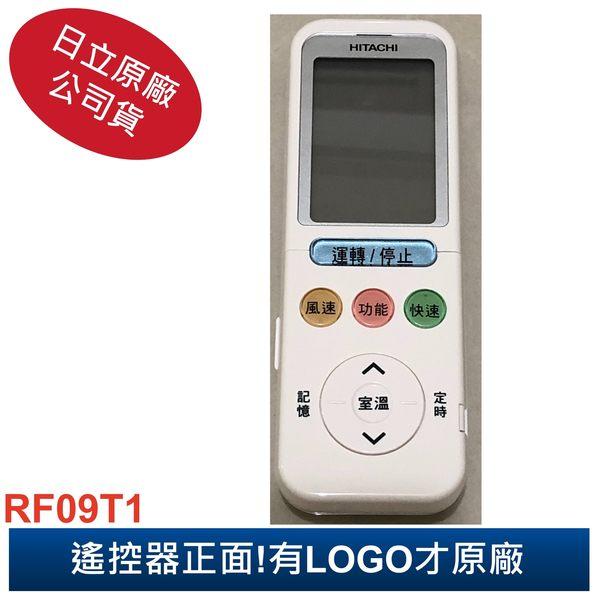 【變頻冷暖氣專用】 HITACHI 日立 原廠 變頻冷暖冷氣專用遙控器 RF09T1