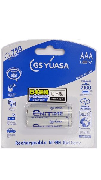 全館免運費【電池天地】YUASA湯淺日本製4號AAA 750mAh低自放電鎳氫充電電池 2入 (GY-MAAA2B) CX750