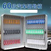 鑰匙箱壁掛式汽車房產公司收納盒管理箱60位4S店專用鑰匙柜 QG8352『優童屋』