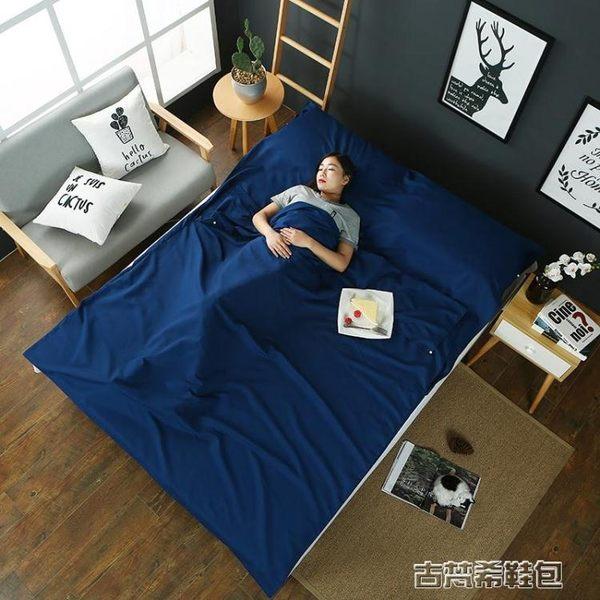 睡袋 旅行酒店隔臟成人室內四季通用便攜式臥鋪賓館被套床單人雙人 古梵希