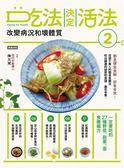 吃法決定活法(2)改變病況和壞體質:一定要吃的27種野菜、蔬果、蛋食療偏方