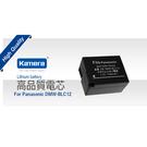 Kamera 鋰電池 For Panasonic DMW-BLC12 (DB-DMW-BLC12)