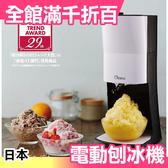 日本 DOSHISHA DTY-17BK 剉冰機 雪花冰 製冰機 綿綿冰 消暑 夏季【小福部屋】