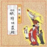 傳統道經課誦 12 城隍明道經 CD 免運 (購潮8)