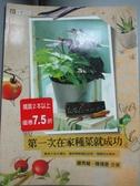 【書寶二手書T2/園藝_YEF】第一次在家種菜就成功_鐘秀媚