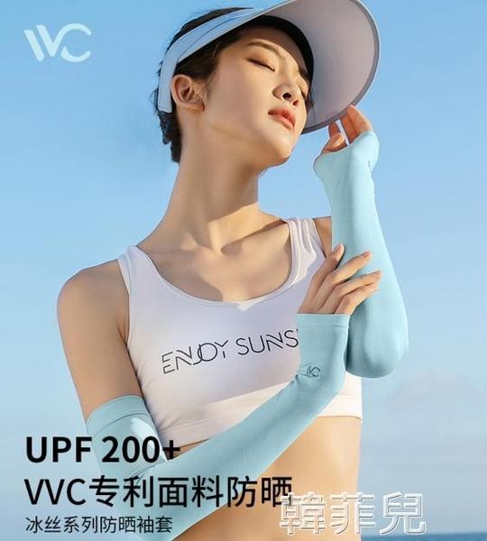 防曬袖套 韓國VVC夏季冰袖冰爽袖套防曬冰絲防紫外線薄款袖子護臂手套男女 韓菲兒