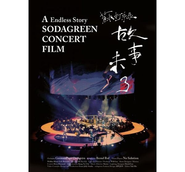 蘇打綠 故事未了音樂電影 CD附DVD 正式版 (購潮8)