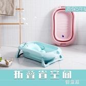 嬰兒可折疊浴盆寶寶洗澡盆兒童沐浴桶可坐躺新生嬰兒用品大號家用 QG25927『優童屋』