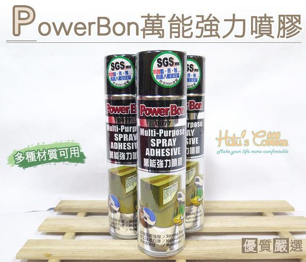 ○糊塗鞋匠○ 優質鞋材 N90 台灣製造 PowerBon萬能強力噴膠450ml 適用多種材質