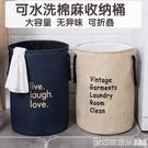 家用北歐布藝衣物收納桶籃放臟衣籃玩具收納...