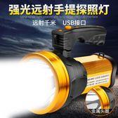手電筒強光可充電超亮多功能5000打獵 氙氣1000w手提探照燈 QG780『愛尚生活館』