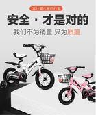 腳踏車 富仕星兒童自行車2-3-4-6-7-8-9-10歲寶寶小孩腳踏單車男孩女童車 LP