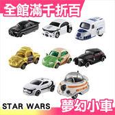 【小福部屋】日本 TOMY TOMICA 星際大戰 夢幻小車 (全套價8隻) 星戰 star wars 聖誕節禮物【新品上架】