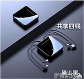 行動電源迷你自帶線行動電源20000毫安快充超薄小巧便攜品牌蘋果專用大容量 伊蒂斯