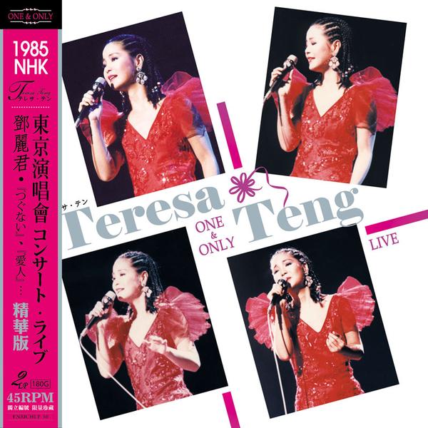 【停看聽音響唱片】【黑膠LP】鄧麗君1985NHK東京演唱會精華版 45轉2LP 180G