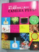 【書寶二手書T1/攝影_WDC】超簡單,低預算,數位攝影特效工具DIY_上原Zenji
