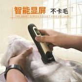 寵物電推剪 狗狗剃毛器理髮貓咪狗毛充電式專業推毛機用品igo   檸檬衣舍