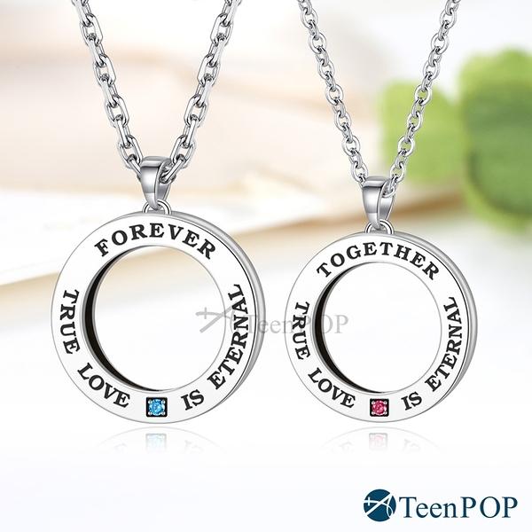 情侶項鍊 對鍊 ATeenPOP 925純銀項鍊 愛你恆久遠 送刻字 單個價格 情人節禮物