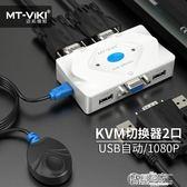 切換機 kvm切換器2口usb自動顯示器電腦vga切換器2進1出共享器 智慧e家