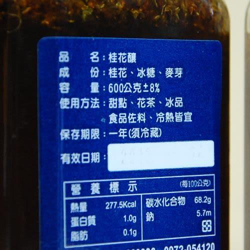 桂花釀600g