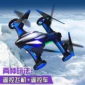 遙控飛機無人機航模陸空雙棲男孩玩具