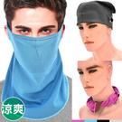 涼感冰絲掛耳面罩.騎行防曬頭套.抗UV蒙面頭套.透氣頭圍脖圍巾.騎士頭套全罩式防風口罩保暖頭罩