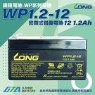 【久大電池】 LONG 廣隆電池 WP1.2-12 12V1.2Ah 同 NP1.2-12 規格 完全密閉式電池