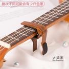 變調夾 移調夾 尤克里里變調夾專用可愛少女小巧變音夾調音夾ukulele