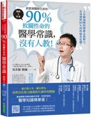 蒼藍鴿醫師告訴你:90%攸關性命的醫學常識,沒有人教!